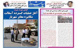 ویژه نامه محلی سیاست روز منتشر شد