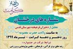 سازمان فرهنگی، اجتماعی و ورزشی شهرداری قدس به مناسبت دهه کرامت برگزار می کند:  تجلیل از دختران فرهیخته شهرستان قدس در جشنواره