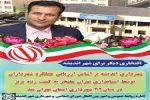 افتخاری دیگر برای شهرستان شهریار  شهردار اندیشه بعنوان شهردار برتر استان تهران معرفی شد
