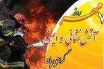پیام شهردار و اعضای شورای اسلامی شهر قدس به مناسبت