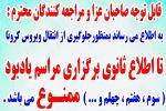 صادقی رئیس سازمان مدیریت آرامستان ها عنوان نمود: تا اطلاع ثانوی برگزاری مراسم یادبود برای متوفیان در آرامستان ها ممنوع می باشد