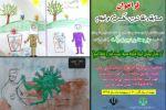 برگزاری مسابقات نقاشی ،فیلم وعکس بامحوریت کروناوزمین پاک